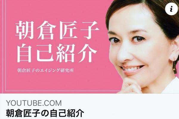 朝倉匠子、65歳の挑戦です。オンラインサロン開設に向けて、まずは動画7本作りました