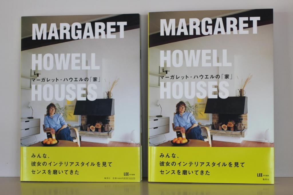 マーガレット・ハウエルの「家」初版と10刷