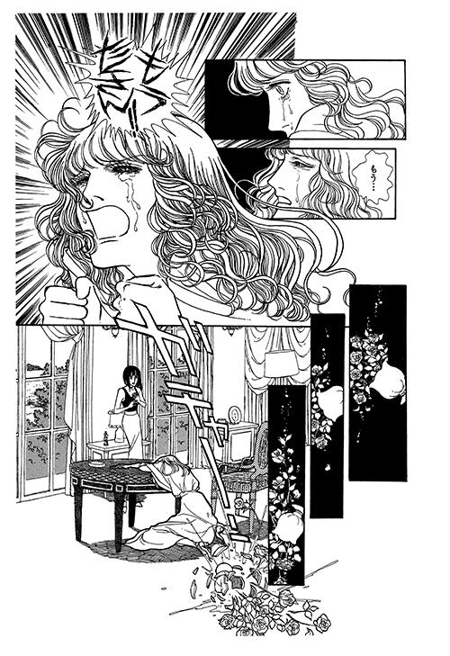 「砂の城」集英社文庫<コミック版>