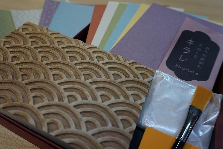 おうちで楽しむ、京の味と物㉜アイディア次第でいろいろ楽しめる唐紙づくりキット「キラレ Kira Let's」  「唐丸」(京からかみ丸二)