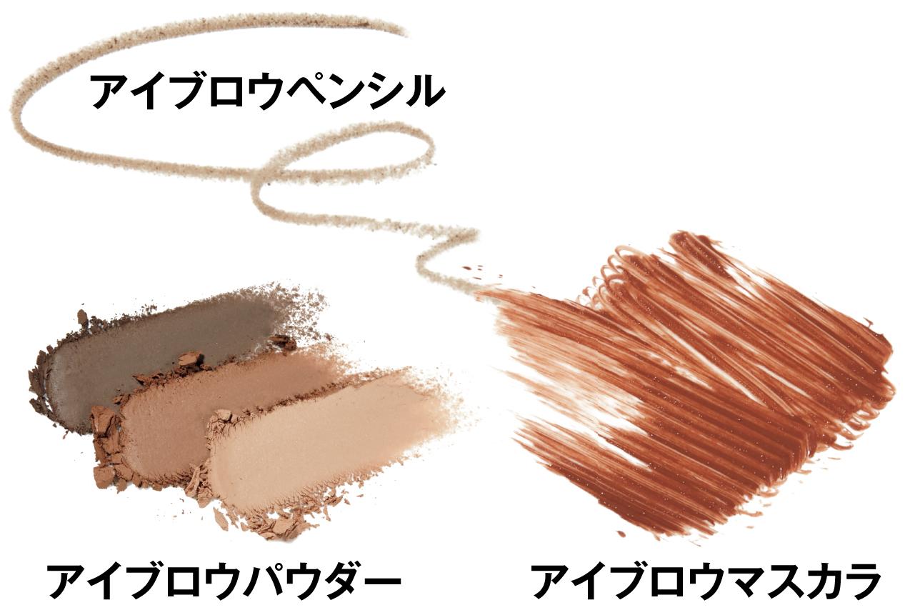 使うのはこの3点 アイブロウペンシル アイブロウマスカラ アイブロウパウダー