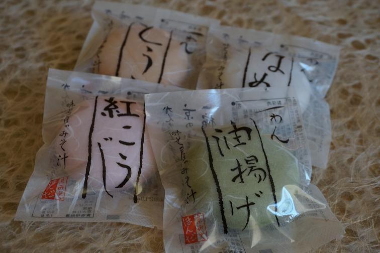 おうちで楽しむ、京の味と物㉚おうちごはんで重宝する簡単便利な「一わんみそ汁」と「あて味そ」ー 「本田味噌本店」