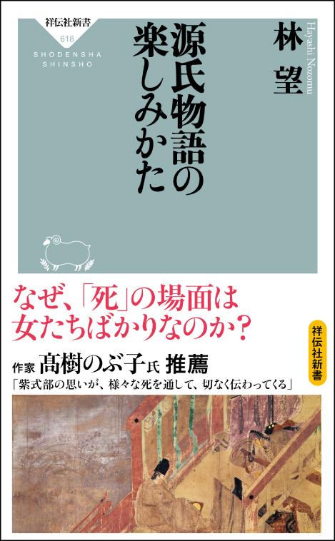 『源氏物語の楽しみかた』林 望 著/祥伝社新書 1,100円