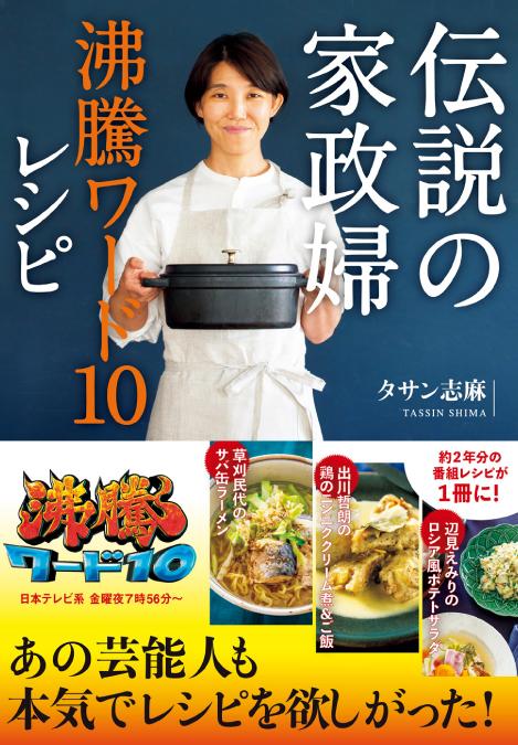 『伝説の家政婦 沸騰ワード10レシピ』タサン志麻 著/ワニブックス 1,430円
