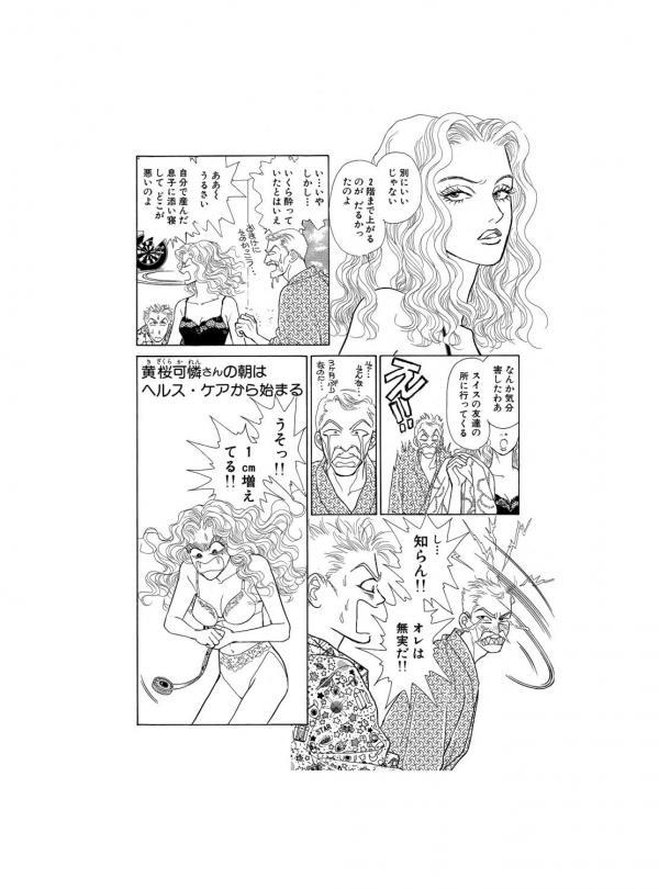 「有閑倶楽部」集英社文庫<コミック版>