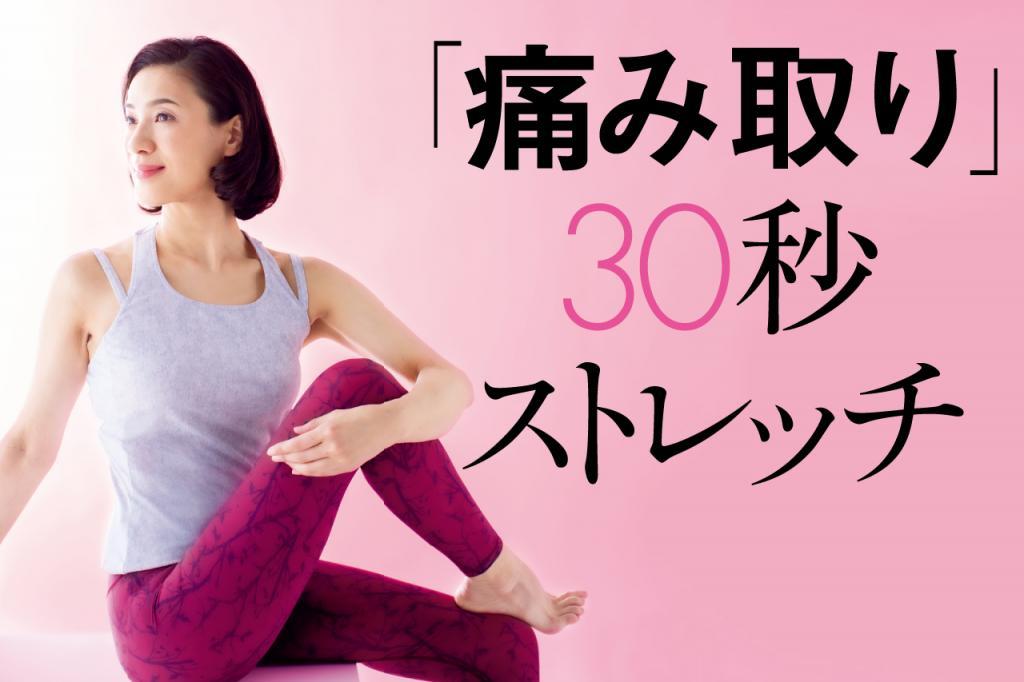 痛みを取るには、連動している部位を緩める。五十肩は、胸と脇/30秒ストレッチ①