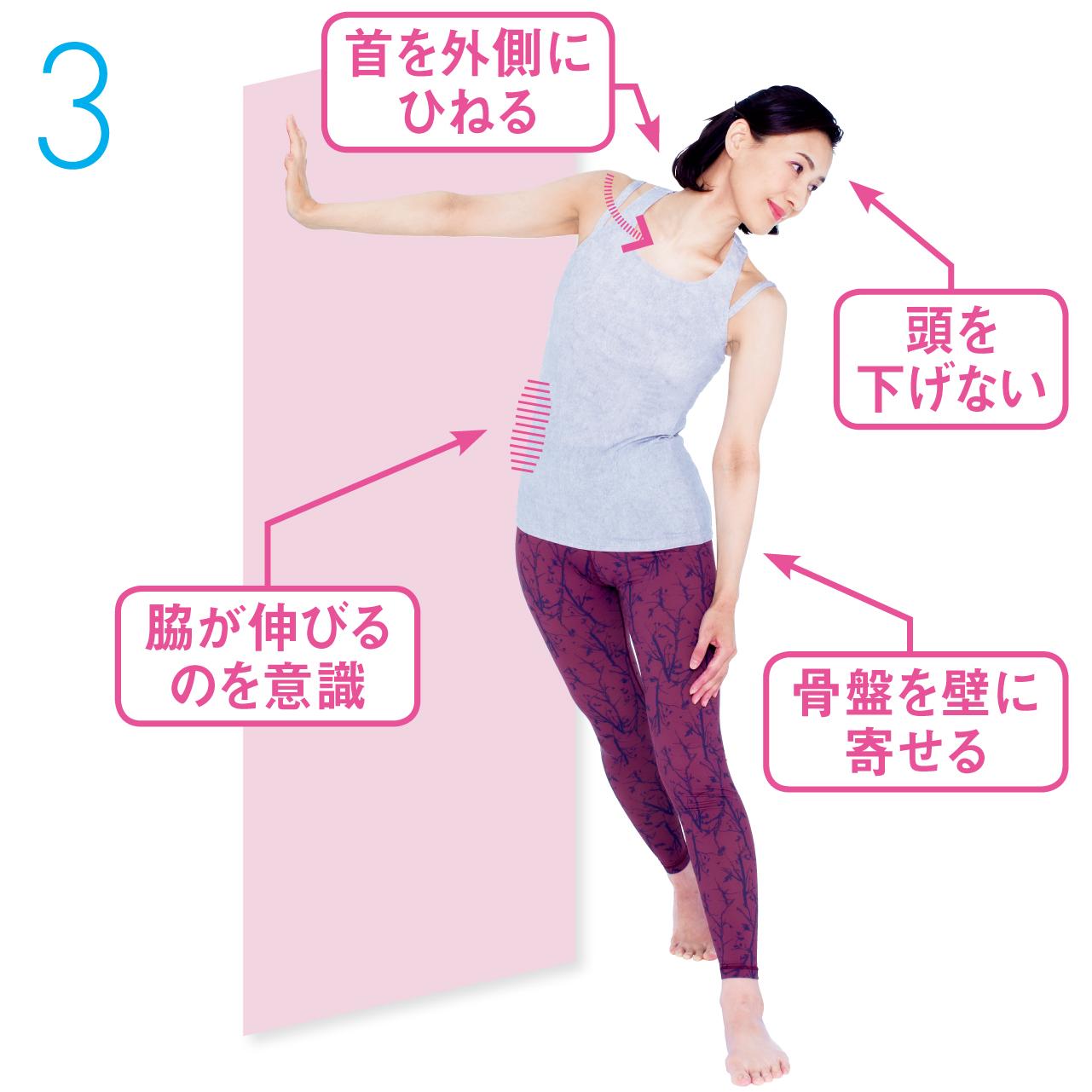 2の姿勢を保ちながら、首を壁と反対方向にひねります。脇腹の筋肉が伸びているのを感じながら、30秒キープ。反対側も同様に