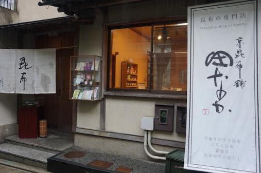 おうちで楽しむ、京の味と物 ㉟簡単で美味しい京の味…海藻たっぷりのスープ 専門店「京昆布舗 田なか」