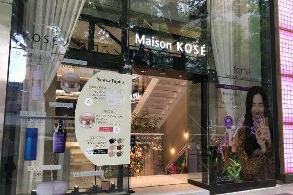 「Maison KOSÉ表参道」でコロナ時代の快適なコスメ選び