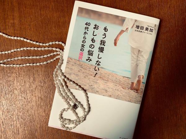 吉田つぶやき_photo_「おしもの悩み」書影