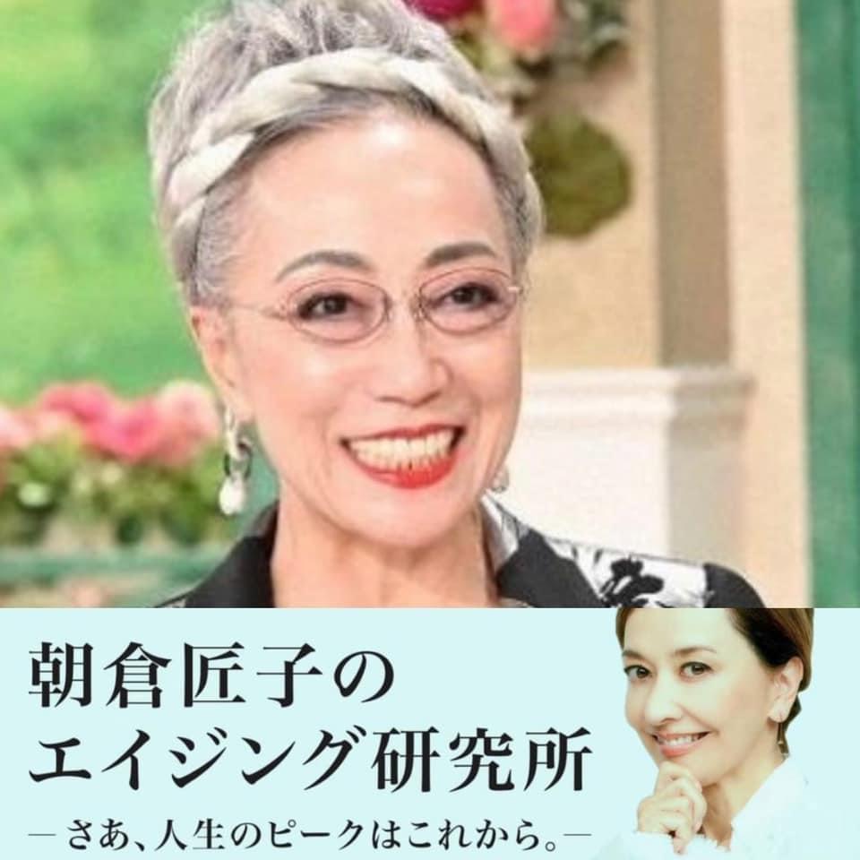 朝倉さん 加藤タキさん