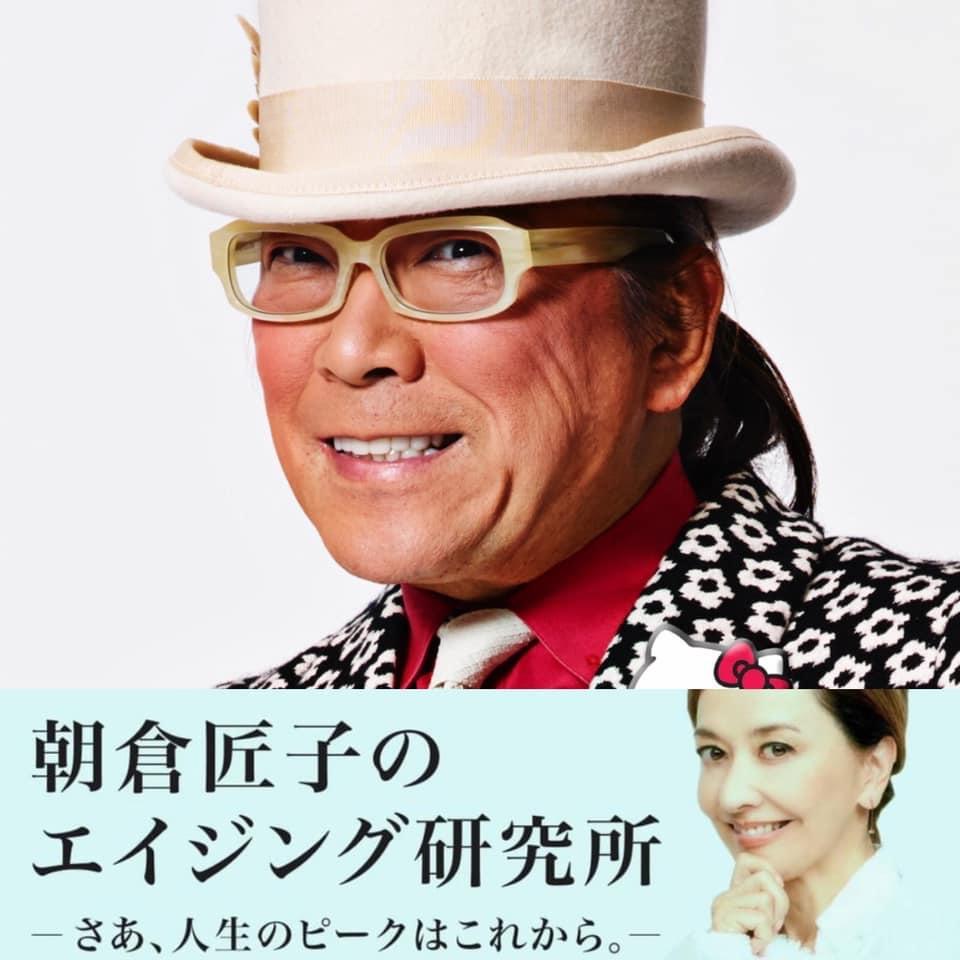 朝倉さん ドン小西さん