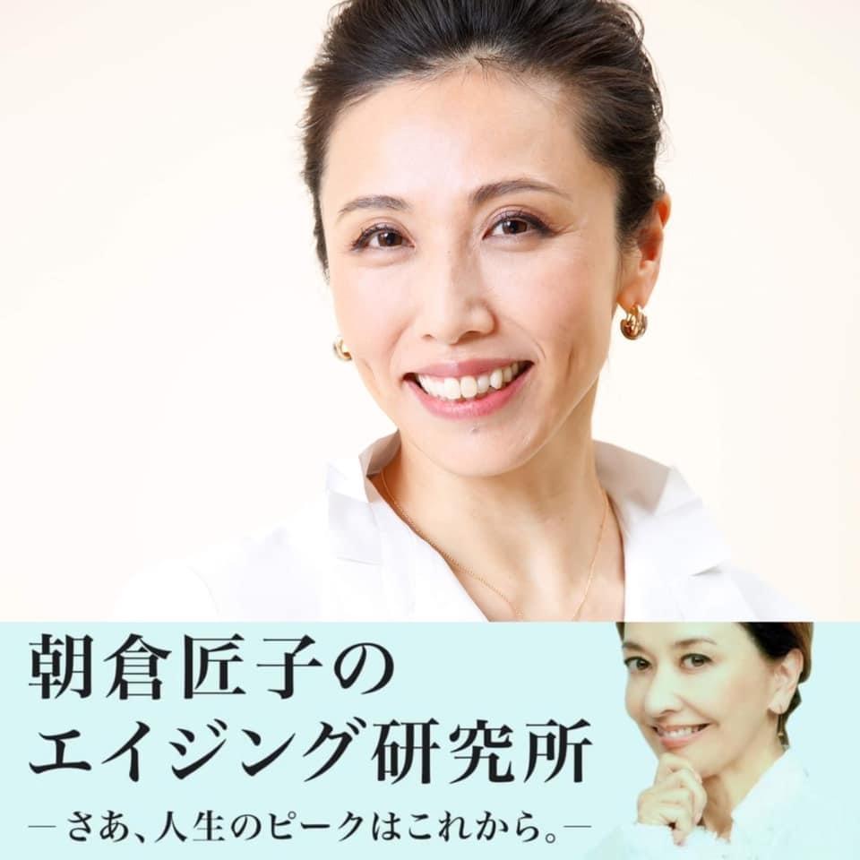 朝倉さん 中崎恵美先生