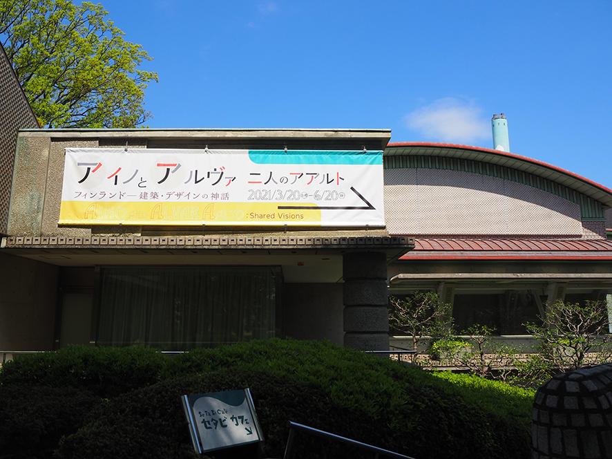 世田谷美術館 外観