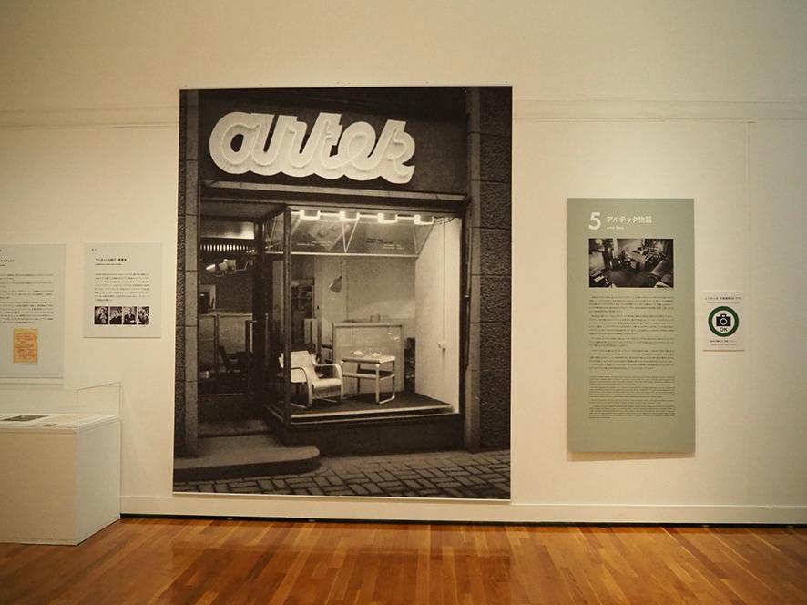世田谷美術館 アアルト展 アルテックショーウィンドウの写真