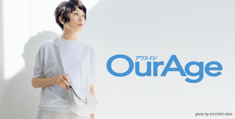 OurAge(アワエイジ) 黒田知永子