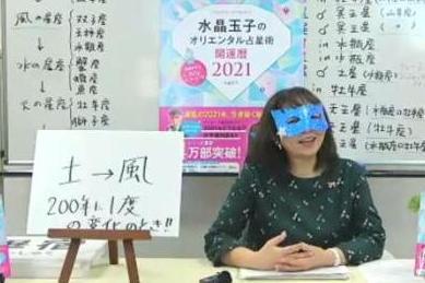 【水晶玉子氏が語る「風の時代」②】波乱の2021年を乗り切るための3つの開運法とは!?