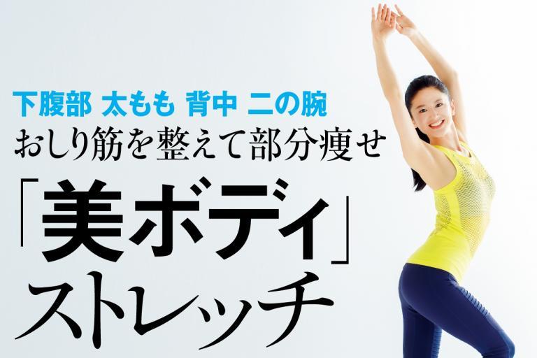 おしり筋を整えれば、理想の体が手に入る! 基本STEP1/Naokoさんの「美ボディ」ストレッチ①