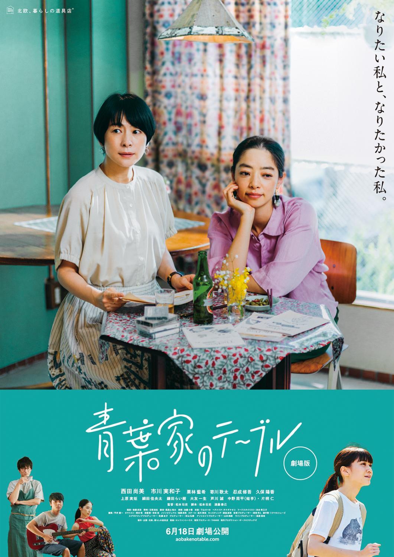 西田尚美 映画『青葉家のテーブル』ポスタービジュアル