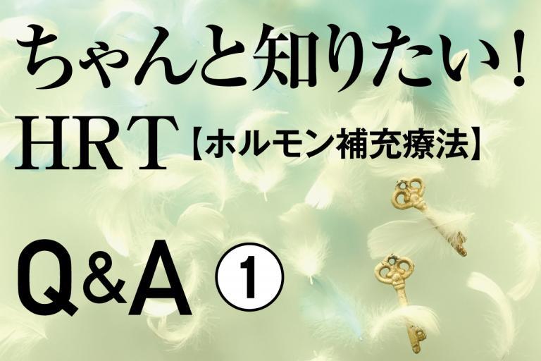 【対馬ルリ子先生が回答】閉経しないとHRTはできないの?/ちゃんと知りたい! HRT Q&A①