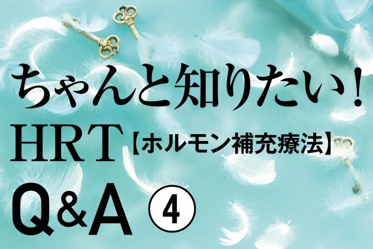 【対馬ルリ子先生が回答】漢方薬と併用してもいいの?/ちゃんと知りたい! HRT Q&A④