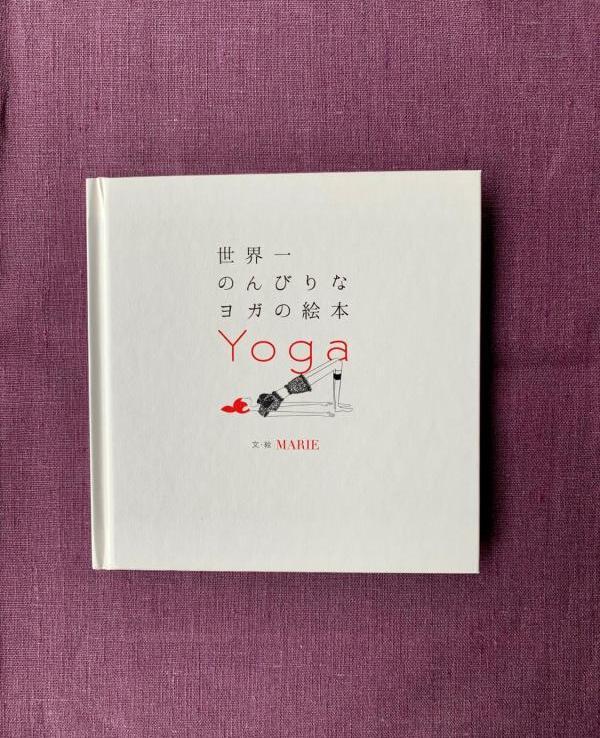 吉田つぶやき_photo_世界一のんびりなヨガの絵本書影