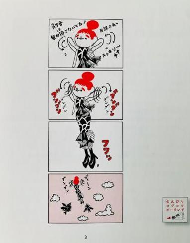 吉田つぶやき_photo_ヨガの絵本、4コママンガ