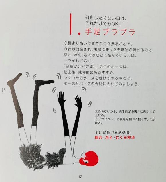 吉田つぶやき_photo_ヨガの絵本、ポーズ