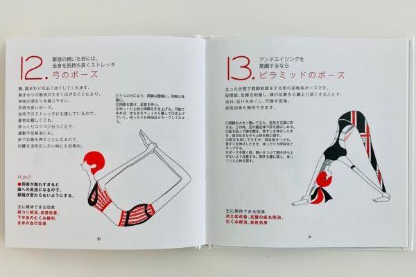 吉田つぶやき_photo吉田_ヨガの絵本、ポーズ