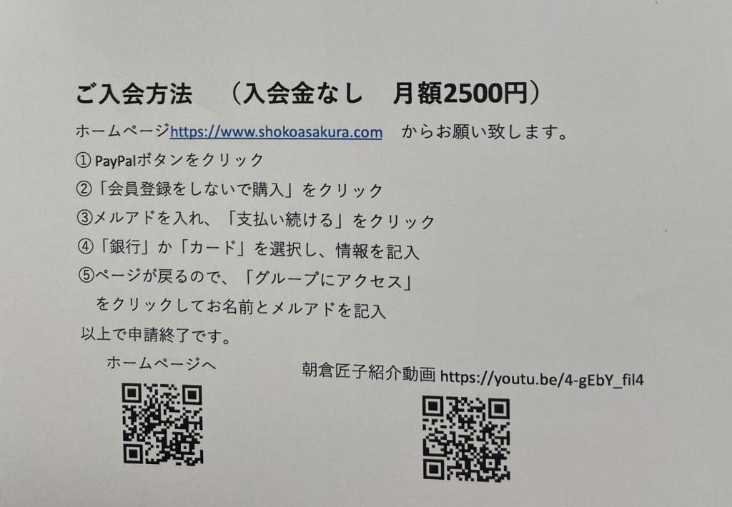 朝倉さん 入会方法2