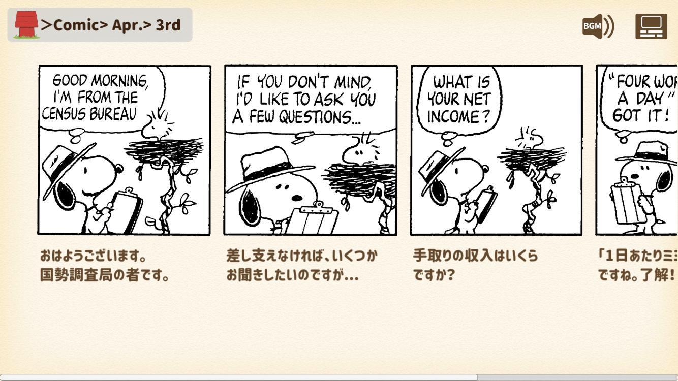 「スヌーピーえいご」コミック画像