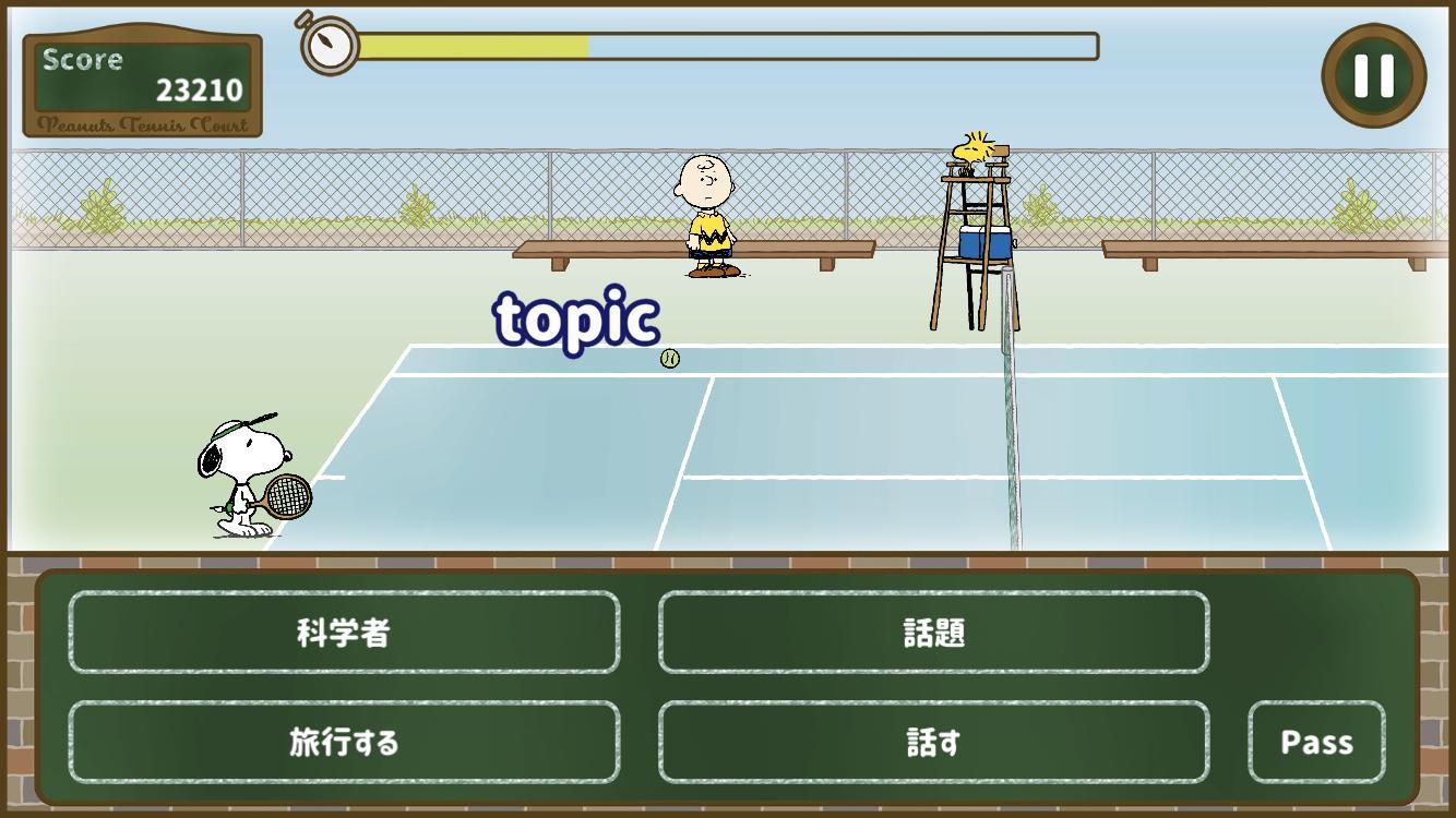 「スヌーピー英語」ゲーム画面