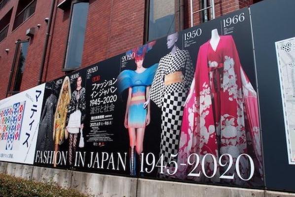 ファッションの歴史を楽しく体感する