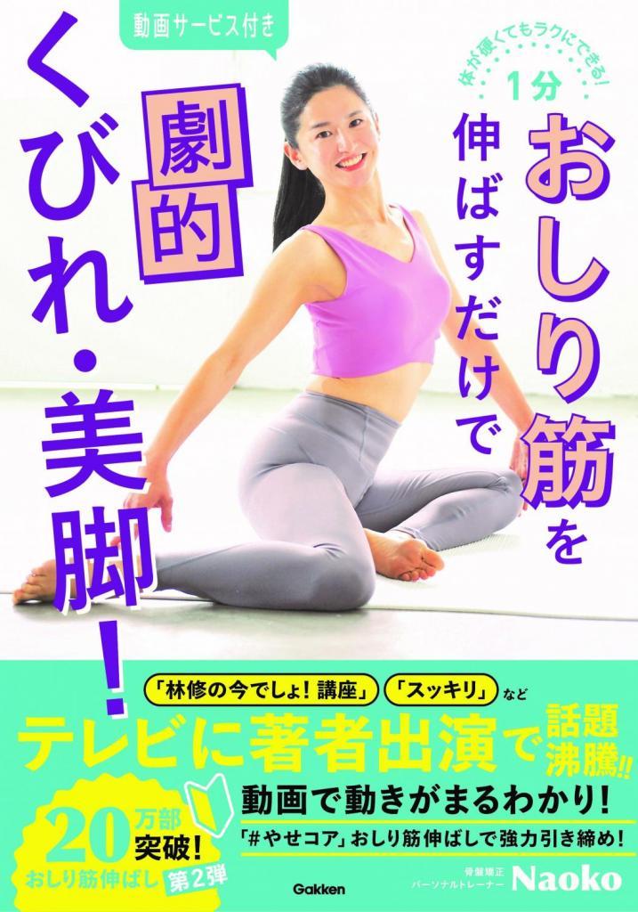 「体が硬くてもラクにできる! 1分おしり筋を伸ばすだけで劇的くびれ・美脚!」(学研プラス)