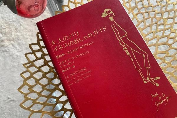 """""""50代おしゃれ""""をレスキュー!私的バイブルはイネス・ド・ラ・フレサンジュのこの本!"""
