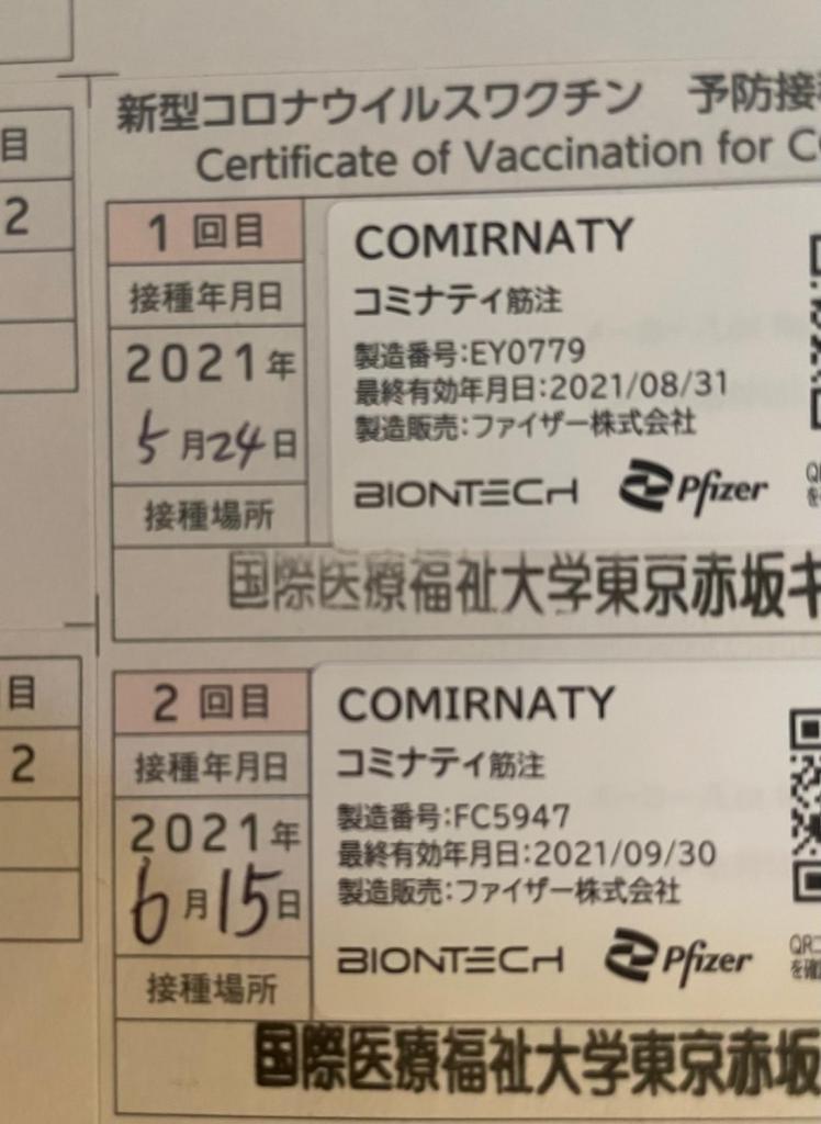 朝倉さん 接種完了証明書