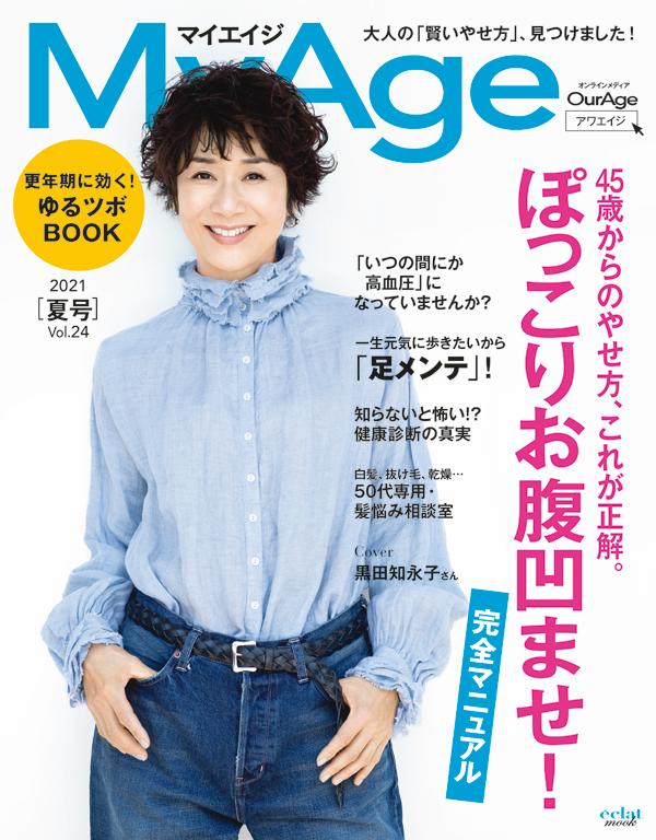 MyAge 2021 夏号表紙 モデルは黒田知永子さん