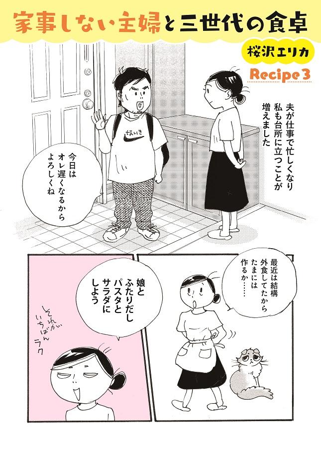 桜沢エリカ_家事しない主婦と三世代の食卓3_ページ_1