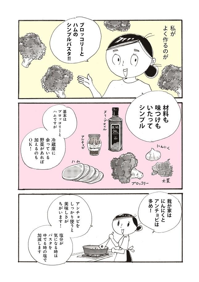 桜沢エリカ_家事しない主婦と三世代の食卓3_ページ_2