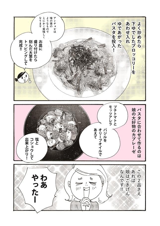 桜沢エリカ_家事しない主婦と三世代の食卓3_ページ_3