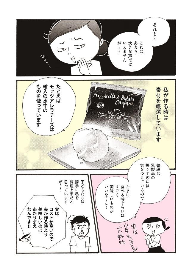 桜沢エリカ_家事しない主婦と三世代の食卓3_ページ_4