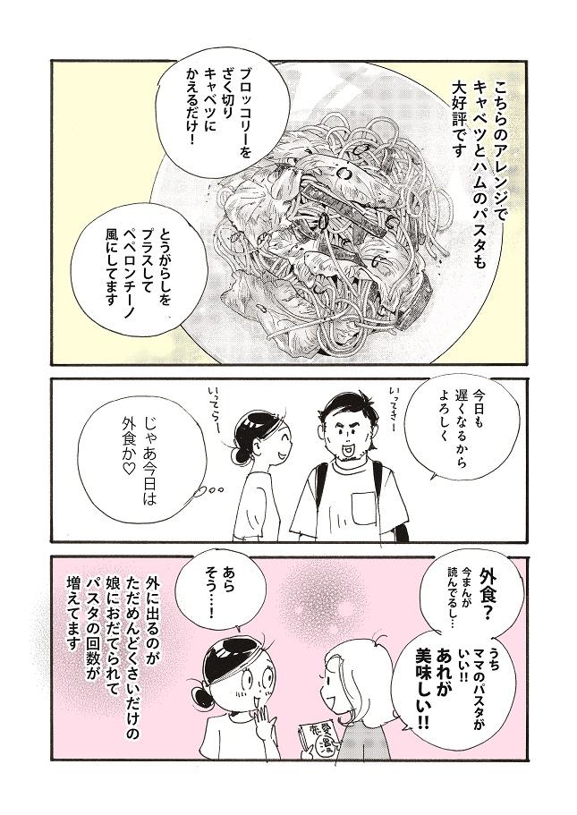 桜沢エリカ_家事しない主婦と三世代の食卓3_ページ_5