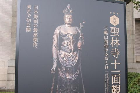 聖林寺の十一面観音様がはじめて東京にお出ましです