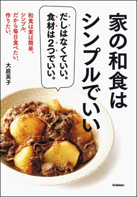 『家の和食はシンプルでいい』大庭英子 著/学研プラス