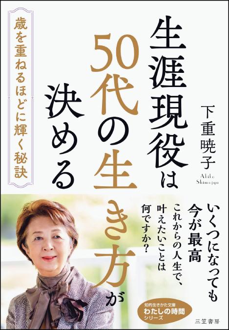 『生涯現役は50代の生き方が決める』下重暁子 著/三笠書房 知的生きかた文庫