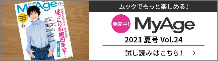販売中!MyAge 2021 夏号 Vol.24 | 試し読みはこちら!