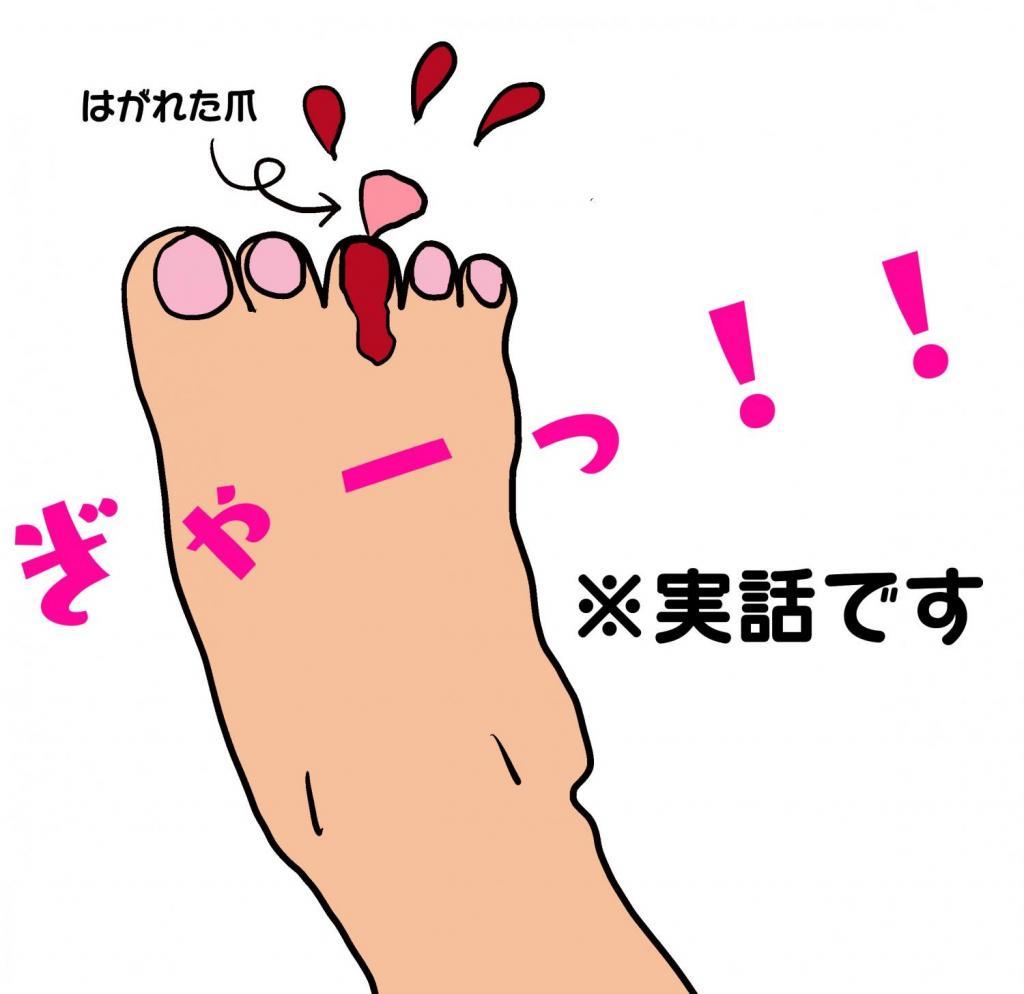 hijiriさん 足指
