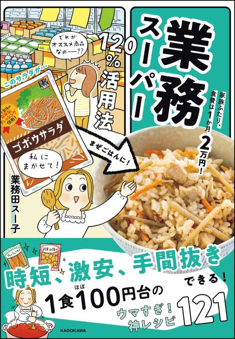 『家族ふたり、食費は1か月2万円! 業務スーパー120%活用法』業務田スー子 著/KADOKAWA