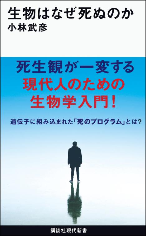 『生物はなぜ死ぬのか』小林武彦 著/講談社現代新書