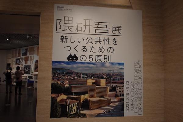 隈研吾さんの名建築を模型や写真で体感する